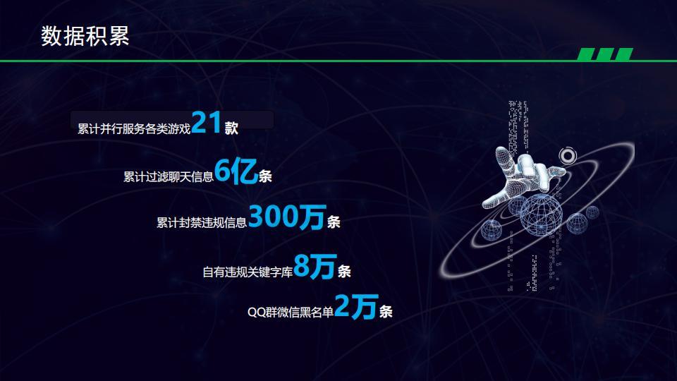 天眼系统宣传册_13.jpg