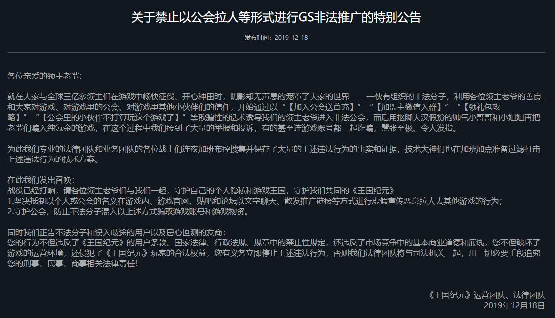 《王国纪元》禁止非法推广公告.png